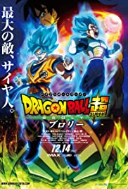 Untitled Dragon ball Movie